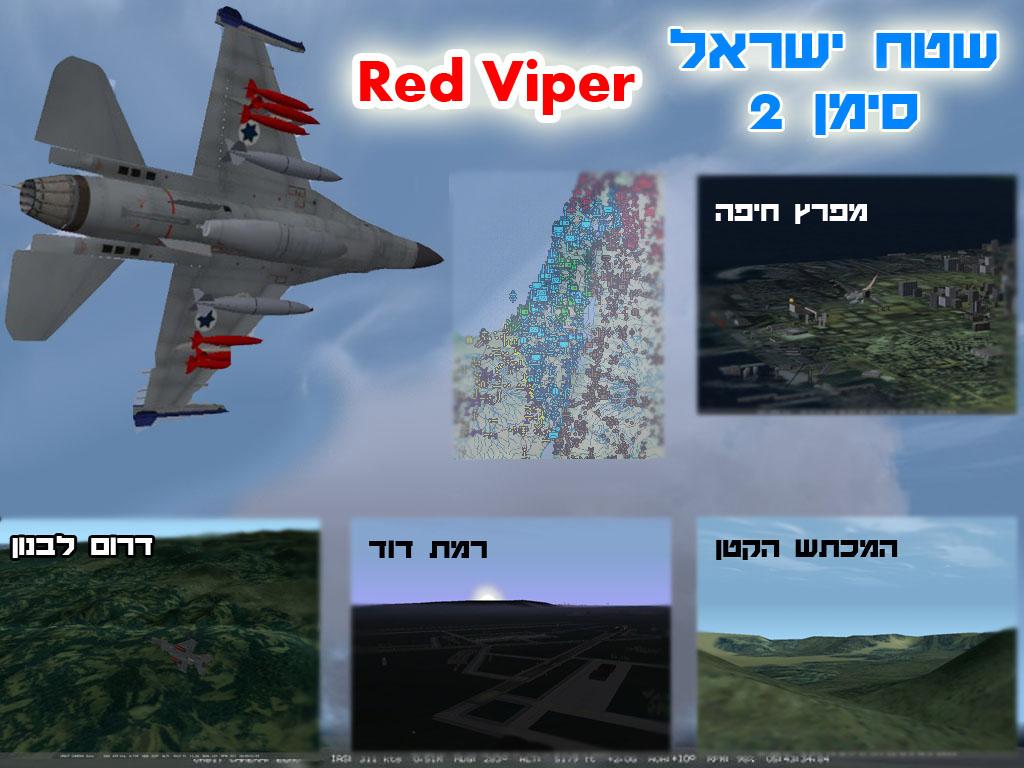 שטח ישראל סימן 2 ל-Red Viper