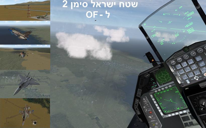 שטח ישראל סימן 2 ל-OF