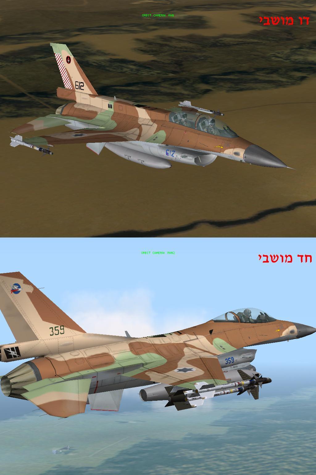 המודלים של הברק החד והדו מושבי עם סקין ישראלי