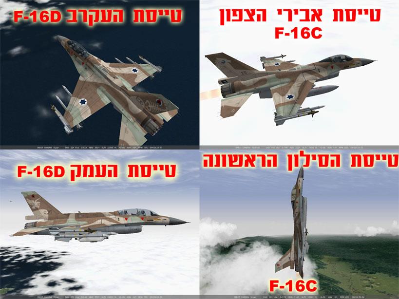 חבילת מודלים וסקינים ל-F16C ול-F16D