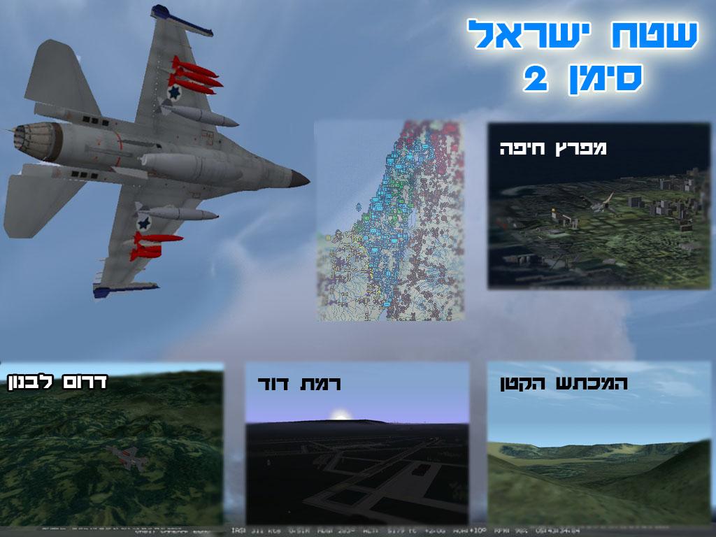 שטח ישראל סימן 2