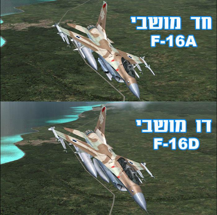 חבילת מודלים וסקינים ל-F16A ול-F-16D