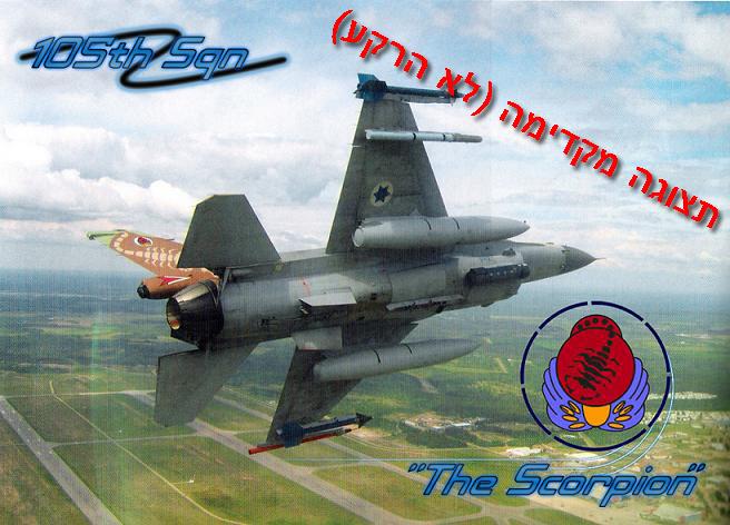רקע של טייסת 105