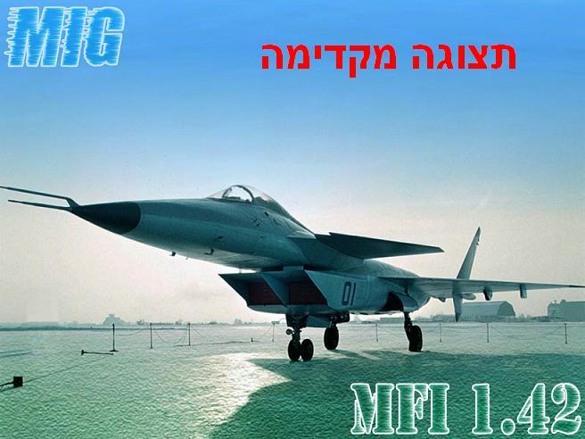 רקע של מטוס ה-Mig MFI 1.42